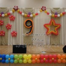 Оформление школьной сцены шарами (Софьино, Раменский район)